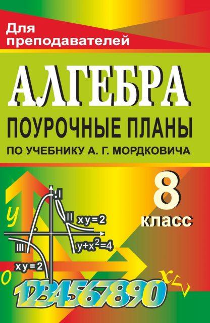Купить Алгебра. 8 класс: поурочные планы по учебнику А. Г. Мордковича в Москве по недорогой цене