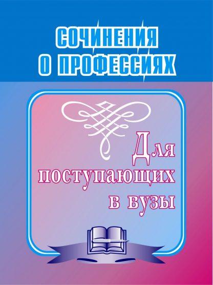 Купить Сочинения о профессиях. Для поступающих в вузы в Москве по недорогой цене