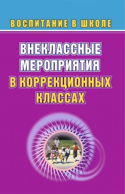 Купить Внеклассные мероприятия в коррекционных классах в Москве по недорогой цене
