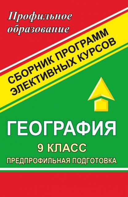 Купить География. 9 класс. Предпрофильная подготовка: сборник программ элективных курсов в Москве по недорогой цене