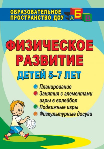 Купить Физическое развитие детей 5-7 лет: планирование