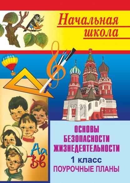 Купить Основы безопасности жизнедеятельности. 1 кл в Москве по недорогой цене