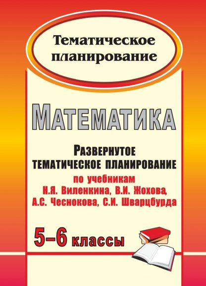 Купить Математика. 5-6 классы: развернутое тематическое планирование по учебникам Н. Я. Виленкина