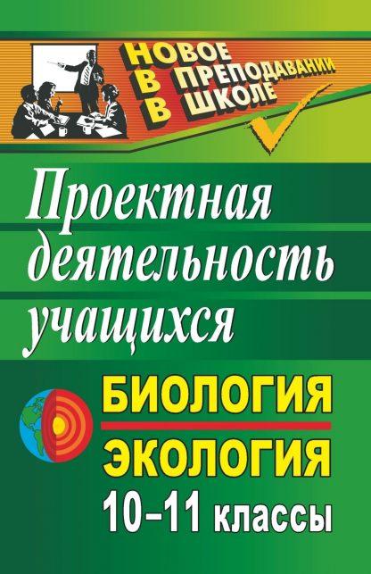 Купить Биология и экология. 10-11 классы: проектная деятельность учащихся в Москве по недорогой цене