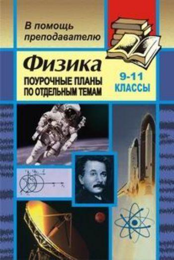 Купить Физика. 9-11 классы: поурочные планы по отдельным темам (зачетная система преподавания) в Москве по недорогой цене