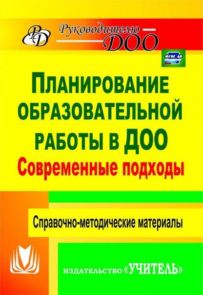 Купить Современные подходы к планированию образовательной работы в детском саду: справочно-методические материалы в Москве по недорогой цене