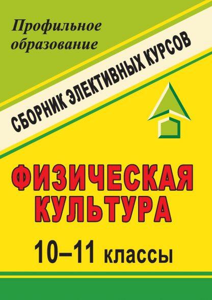 Купить Физическая культура. 10-11 классы: сборник элективных курсов в Москве по недорогой цене
