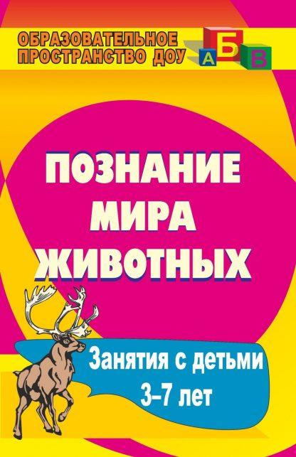 Купить Познание мира животных: занятия с детьми 3-7 лет в Москве по недорогой цене