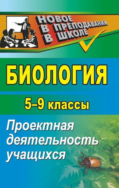 Купить Биология. 5-9 классы: проектная деятельность учащихся в Москве по недорогой цене