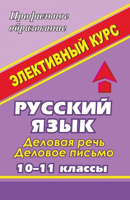 Купить Русский язык. Деловая речь