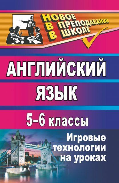 Купить Английский язык. 5-6 классы: игровые технологии на уроках в Москве по недорогой цене