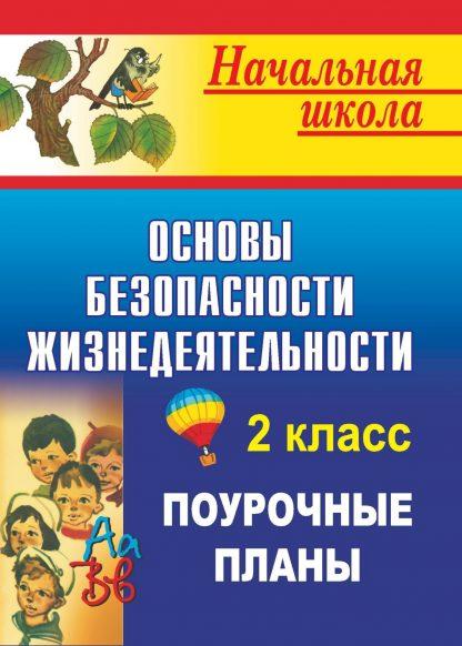 Купить Основы безопасности жизнедеятельности: поурочные планы. 2 класс в Москве по недорогой цене