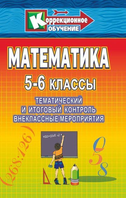 Купить Математика. 5-6 классы: тематический и итоговый контроль