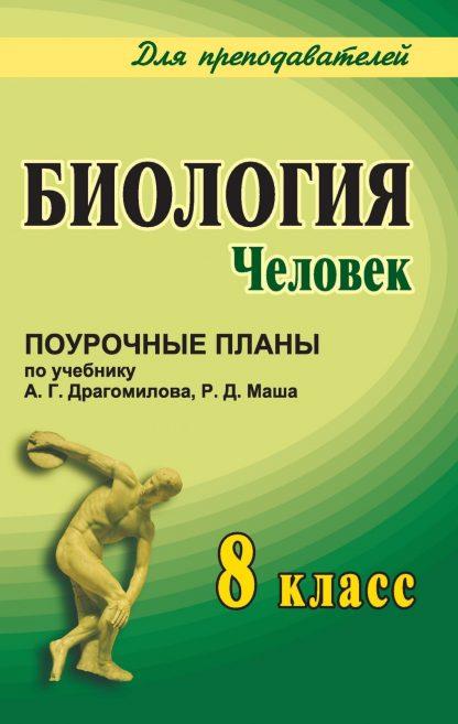 Купить Биология: Человек. 8 класс: поурочные планы по учебнику А. Г. Драгомилова