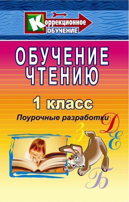 Купить Обучение чтению в специальных коррекционных классах. 1 класс в Москве по недорогой цене