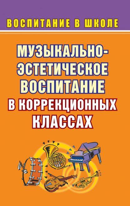 Купить Музыкально-эстетическое воспитание школьников в Москве по недорогой цене