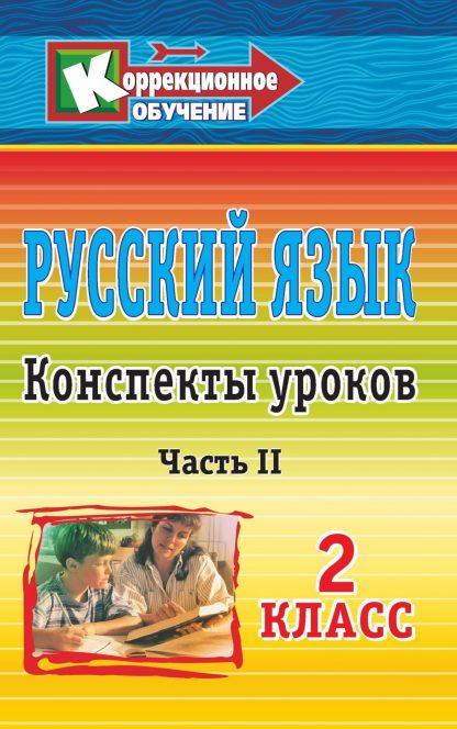 Купить Русский язык. 2 класс: конспекты уроков. Часть II в Москве по недорогой цене