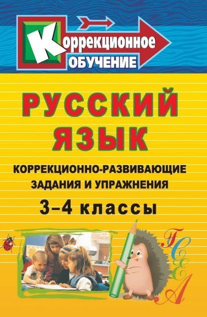 Купить Русский язык: коррекционно-развивающие задания и упражнения. 3-4 классы в Москве по недорогой цене