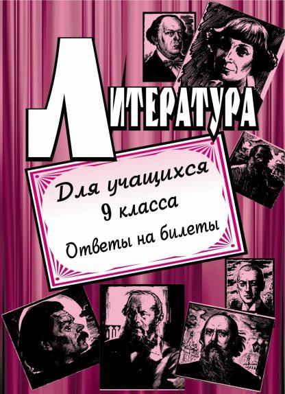 Купить Литература. Для учащихся 9 класса (ответы на билеты) в Москве по недорогой цене