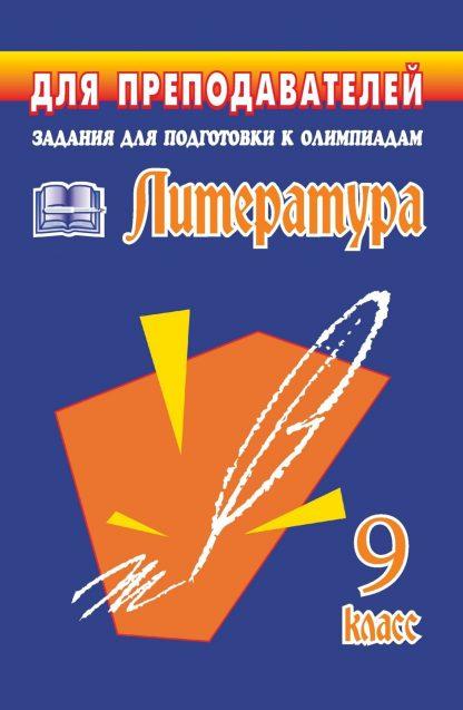 Купить Олимпиадные задания по литературе. 9 класс в Москве по недорогой цене