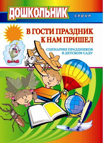 Купить В гости праздник к нам пришел (сценарии праздников в детском саду) в Москве по недорогой цене