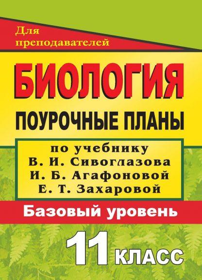 Купить Биология. 11 класс: поурочные планы по учебнику В. И. Сивоглазова