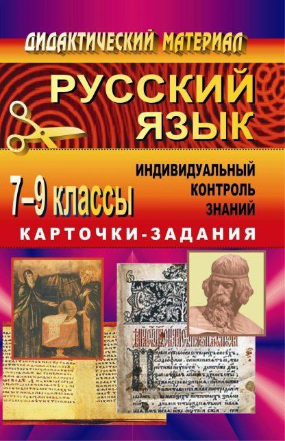 Купить Русский язык. 7-9 кл. Индивидуальный контроль знаний. Карточки-задания в Москве по недорогой цене