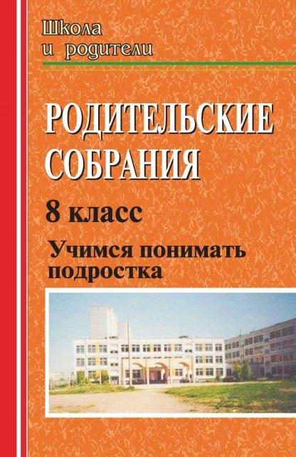 Купить Родительские собрания. Учимся понимать подростка. 8 класс в Москве по недорогой цене