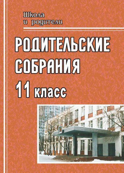 Купить Родительские собрания: 11 класс в Москве по недорогой цене