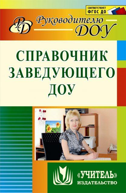 Купить Справочник заведующего ДОУ в Москве по недорогой цене