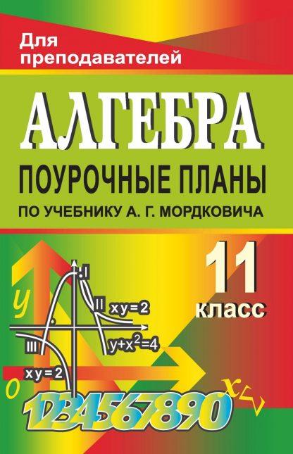 Купить Алгебра и начала анализа. 11 кл. Поурочные планы по уч. А. Г. Мордковича в Москве по недорогой цене