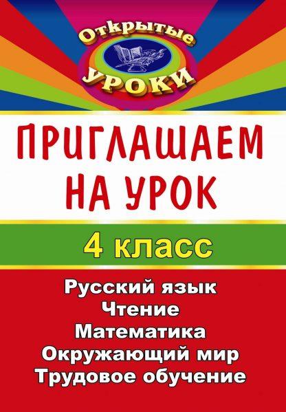 Купить Приглашаем на урок. 4 класс в Москве по недорогой цене