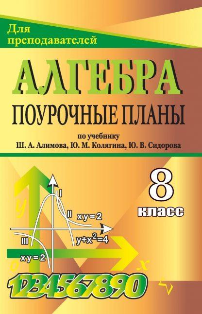 Купить Алгебра. 8 класс: поурочные планы по учебнику Ш. А. Алимова и др. в Москве по недорогой цене