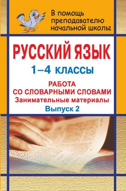 Купить Русский язык. 1-4 кл. Занимательные материалы для работы со словарными словами в Москве по недорогой цене