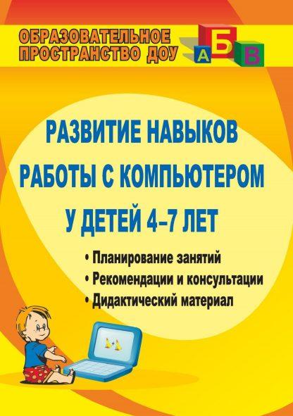 Купить Развитие навыков работы с компьютером у детей 4-7 лет: планирование занятий