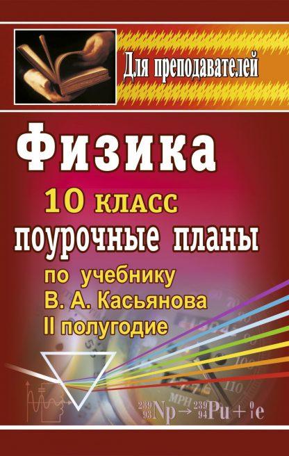 Купить Физика.10 класс: поурочные планы по учебнику В. А. Касьянова. II полугодие в Москве по недорогой цене