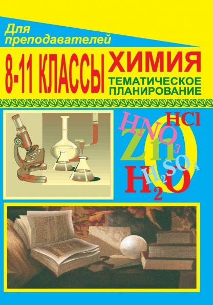 Купить Химия. 8-11 классы: тематическое планирование по учебнику Г. Е. Рудзитиса