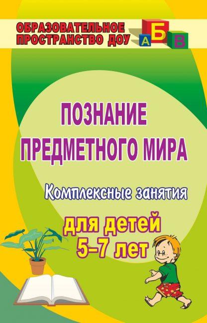 Купить Познание предметного мира: комплексные занятия для детей 5-7 лет в Москве по недорогой цене
