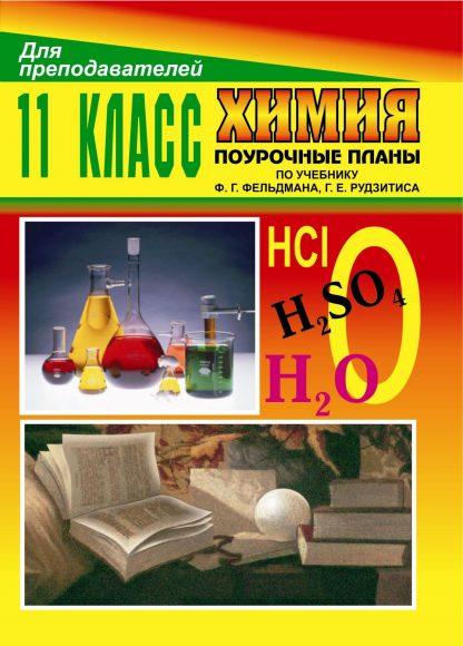 Купить Химия. 11 кл. Поурочные планы по уч. Ф. Г. Фельдмана