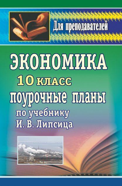 Купить Экономика. 10 класс: поурочные планы по учебнику И. В. Липсица в Москве по недорогой цене