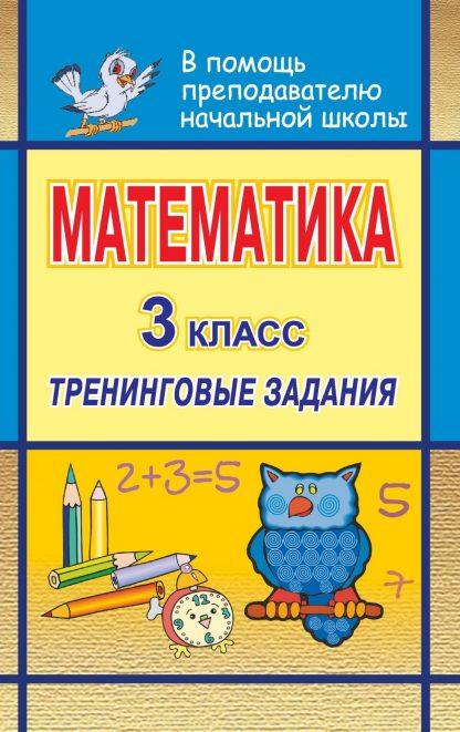 Купить Математика. 3 кл. Тренинговые задания в Москве по недорогой цене
