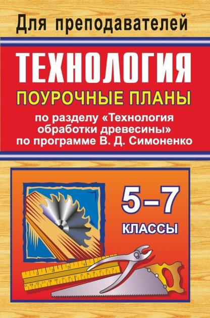 """Купить Технология. 5-7 кл. Поурочные планы по разделу """"Технология обработки древесины"""" в Москве по недорогой цене"""