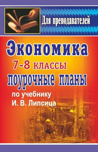 Купить Экономика. 7-8 классы: поурочные планы по учебнику И. В. Липсица в Москве по недорогой цене