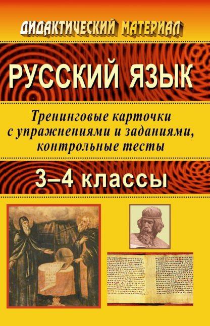 Купить Русский язык. 3-4 кл. Тренинговые карточки в Москве по недорогой цене