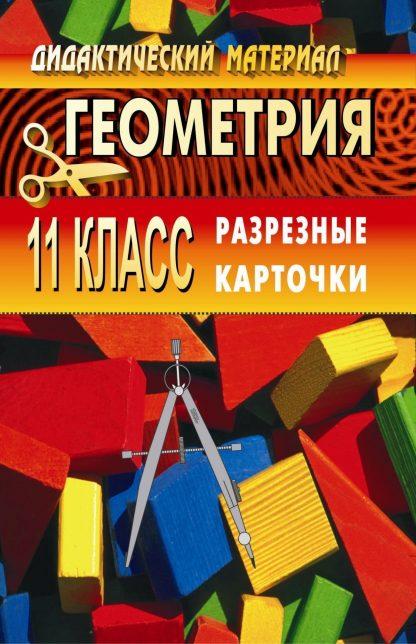 Купить Дидактический материал по геометрии. 11 кл. Разрезные карточки в Москве по недорогой цене