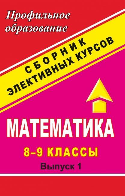 """Купить Математика. 8-9 кл. Сборник элективных курсов: """"Процентные расчеты на каждый день"""" и др. в Москве по недорогой цене"""
