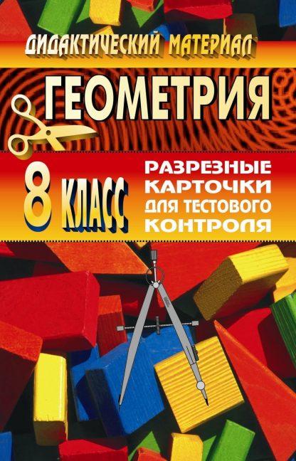 Купить Геометрия. 8 кл. Разрезные карточки для тестового контроля к учебнику Л. С. Атанасяна в Москве по недорогой цене
