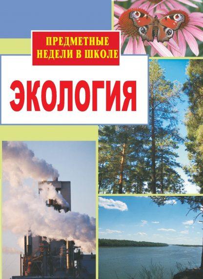 Купить Экология. Предметные недели в школе в Москве по недорогой цене