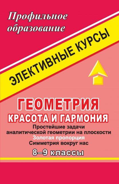 Купить Геометрия. Красота и гармония. 8-9 кл. Элективные курсы в Москве по недорогой цене