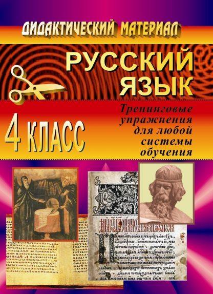 Купить Русский язык. 4 кл. Тренинговые упражнения для любой системы обучения в Москве по недорогой цене